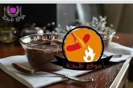 طريقة عمل بودنج الشيكولاتة الجاهز بالصور للشيف حسن CHocolate Pudding