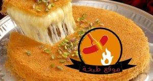 طريقة عمل الكنافة الطرية المصرية العادية بالمكسرات للشيف حسن
