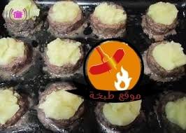 كفتة اللحم المفرومة بحشو البطاطس البور