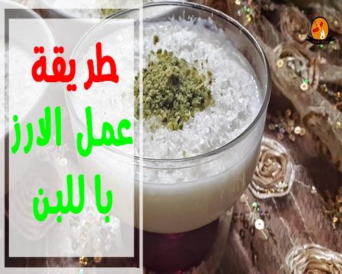 طريقة عمل الارز باللبن في الفرن للشيف علاء الشربينى – طبخة