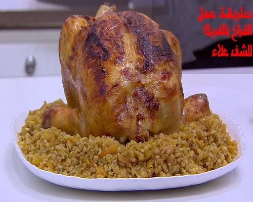 طريقة عمل الفراخ بالفريك للشيف علاء